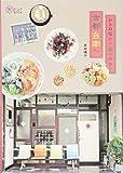 レトロな街で食べ歩き! 古都台南へ (旅のヒントBOOK)