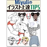 Miyuliのイラスト上達TIPS キャラクターイラストのための人物デッサン