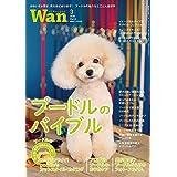 Wan 2020年3月号 [雑誌]