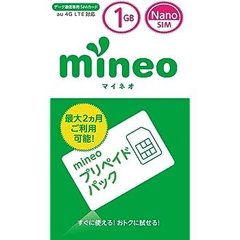 mineo プリペイドパック 1GB NanoSIM (au 4G LTE対応)開通期限2017年8月末