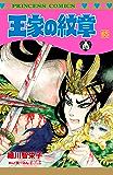 王家の紋章 65 (プリンセス・コミックス)