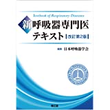 新 呼吸器専門医テキスト(改訂第2版)
