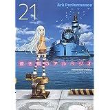 蒼き鋼のアルペジオ 21 (21巻) (ヤングキングコミックス)