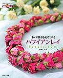 日本で買える花でつくるハワイアンレイ (素敵なフラスタイル手作りシリーズ)
