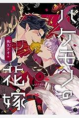 バケモノの花嫁 第4話 (Tulle) Kindle版