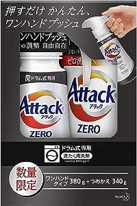 【数量限定】アタック ZERO 洗濯洗剤 ドラム式専用 ワンハンドプッシュ 本体 + 詰め替え用340g