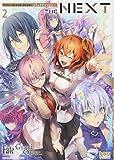 Fate/Grand Order コミックアンソロジー THE NEXT 2 (DNAメディアコミックス)