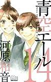 青空エール 14 (マーガレットコミックス)