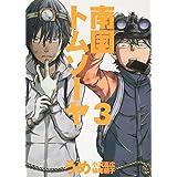 南国トムソーヤ 3 (BUNCH COMICS)