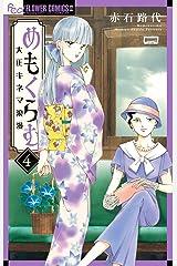 めもくらむ 大正キネマ浪漫(4) (フラワーコミックスα) Kindle版