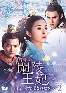 蘭陵王妃~王と皇帝に愛された女~ DVD-BOX2