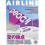 AIRLINE (エアライン) 2021年1月号