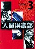 人間倶楽部 3巻