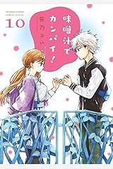 味噌汁でカンパイ!(10) (ゲッサン少年サンデーコミックス) Kindle版