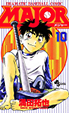 MAJOR(10) MAJOR (少年サンデーコミックス)