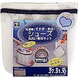 創和 洗濯ネット シューズ丸洗い専用ネット(キャッチフック付) 白 約横31x縦27x底マチ10cm