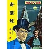 ([る]1-1)奇巌城 怪盗ルパン全集シリーズ(1) (ポプラ文庫クラシック)