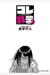 コレハラ? (ヤングキングコミックス) Kindle版