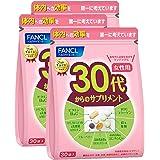 (新) ファンケル (FANCL) 30代からのサプリメント女性用 徳用3袋セット (30~90日分)