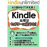 Kindle出版はセオリーに従うな!: ~従わなくていい7つの理由と超シンプルな書き方5ステップ~ カーボのKindle出版シリーズ
