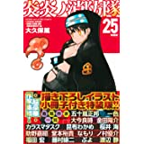 炎炎ノ消防隊(25)特装版 (プレミアムKC)