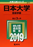 日本大学(芸術学部) (2019年版大学入試シリーズ)