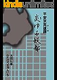 平安京英雄譚2炎ゆる妖都