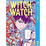 ウィッチウォッチ 2 (ジャンプコミックスDIGITAL)