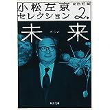小松左京セレクション 2: 未来 (河出文庫)