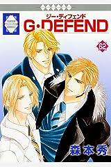 G・DEFEND(62) (冬水社・ラキッシュコミックス) コミック