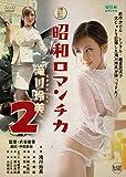 昭和ロマンチカ 滝川玲美 2