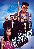 横浜ばっくれ隊 夏の湘南純愛篇 [DVD]