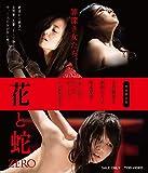 花と蛇ZERO特別限定版 [Blu-ray]