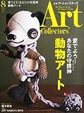 アートコレクターズ2015年8月号