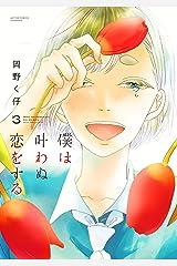 僕は叶わぬ恋をする : 3 (アクションコミックス) Kindle版