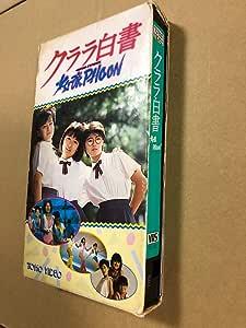 少女隊PHOON クララ白書 [VHS]
