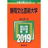 静岡文化芸術大学 (2019年版大学入試シリーズ)