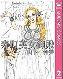 寿町美女御殿 2 (クイーンズコミックスDIGITAL)