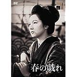 春の戯れ [DVD]