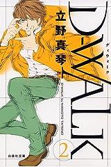 D-WALK 2 (白泉社文庫) Kindle版