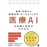 医療AIの知識と技術がわかる本 事例・法律から画像処理・データセットまで
