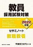 教員採用試験対策 セサミノート 教職教養 2022年度版 (オープンセサミシリーズ)