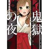 鬼獄の夜 1 (ヤングジャンプコミックス)