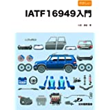 やさしい IATF16949入門