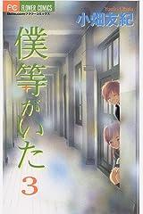 僕等がいた(3) (フラワーコミックス) Kindle版