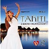 TAHITI 人気のスロータヒチアンソング Vol.2