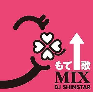 もて↑歌MIX mixed by DJ SHINSTAR