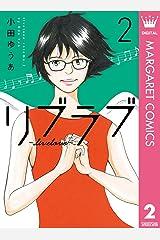 リブラブ livelove 2 (マーガレットコミックスDIGITAL) Kindle版