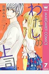 わたしの上司 7 (マーガレットコミックスDIGITAL) Kindle版