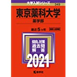 東京薬科大学(薬学部) (2021年版大学入試シリーズ)